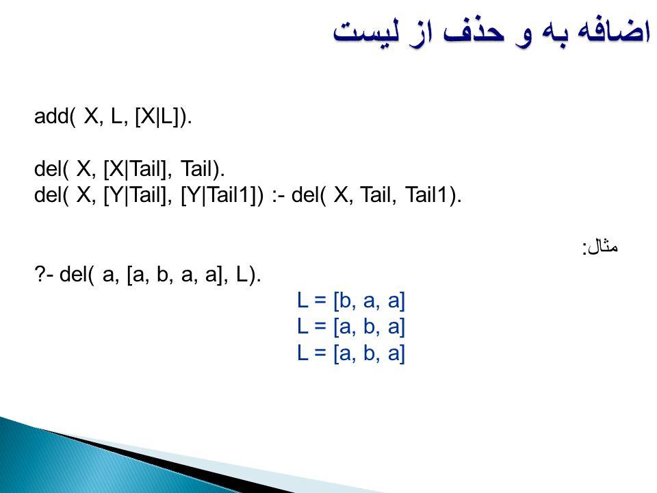 اضافه به و حذف از لیست add( X, L, [X|L]). del( X, [X|Tail], Tail).